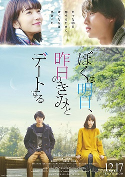 my tomorrow your yesterday review